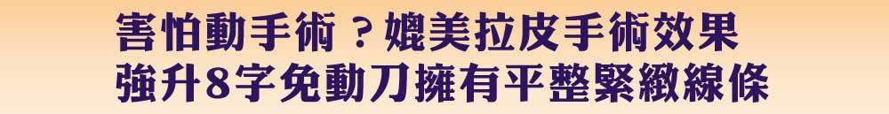 【全新8字線雕】強升8字線化腐朽為完美 免動刀效果堪比拉皮!蝴蝶袖、肚皮也幫您收緊緊,害怕動手術?媲美拉皮手術效果,強升8字免動刀擁有平整緊緻線條
